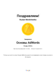 Сертификат по основам adwords от google