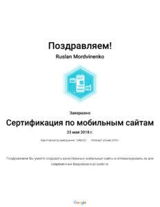 Сертификат по мобильным сайтам от google