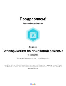 Сертификат по поисковой рекламе от google