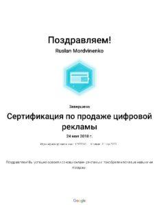 Сертификат по продаже цифровой рекламы от google
