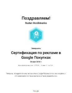 Сертификат по рекламе в google покупках от google