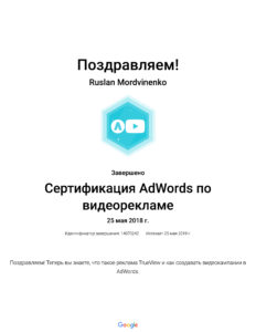 Сертификат adwords по видеорекламе от google