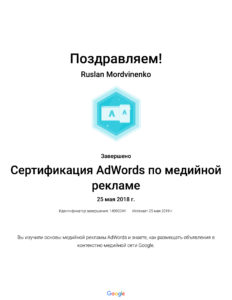 Сертификат adwords по медийной рекламе от google