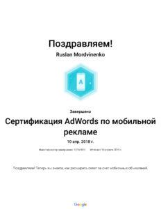 Сертификат adwords по мобильной рекламе от google