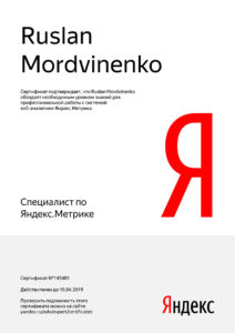 Сертификат специалист по яндекс метрике