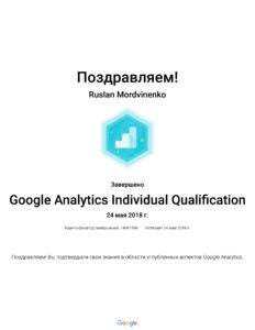 Сертификат по google analytics individual qualification от google