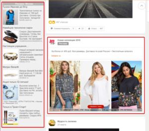 Пример рекламного поста в ленте My Target