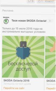 Пример рекламной карусели в Одноклассниках от My Target