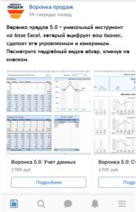 Пример рекламной карусели в Вконтакте от My Target