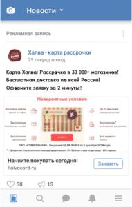 Пример рекламного поста в новостях Вконтакте от My Target