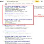 Пример спецразмещений в Яндексе